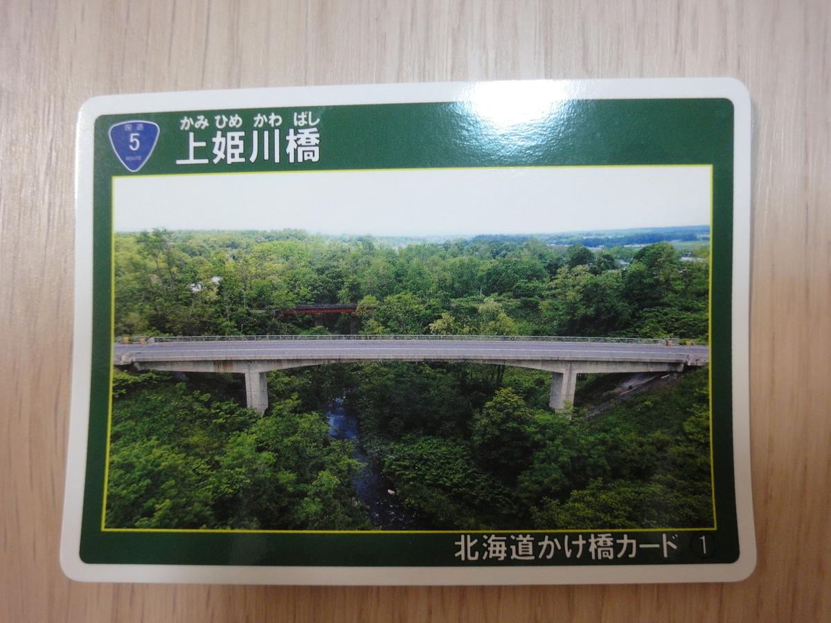 かけ橋カード
