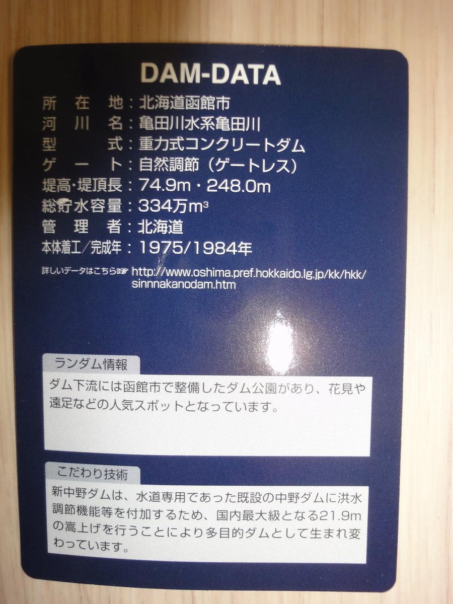 新中野ダム ダムカード