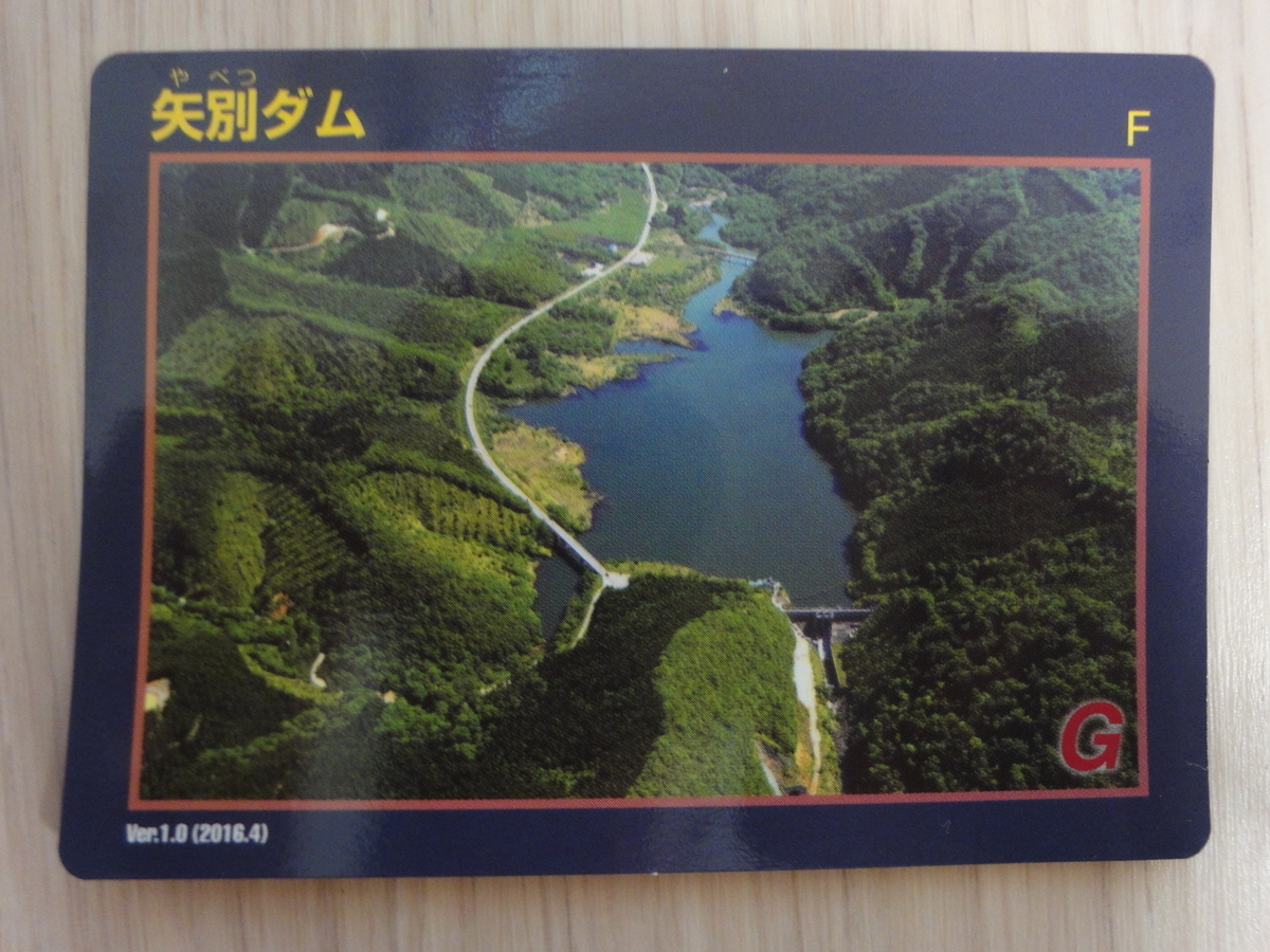 矢別ダム ダムカード