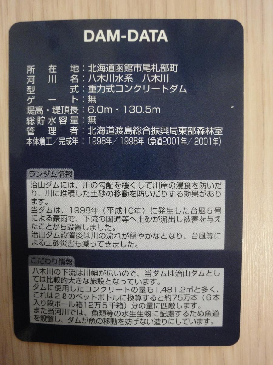 f:id:kamonji224:20190922230100j:plain