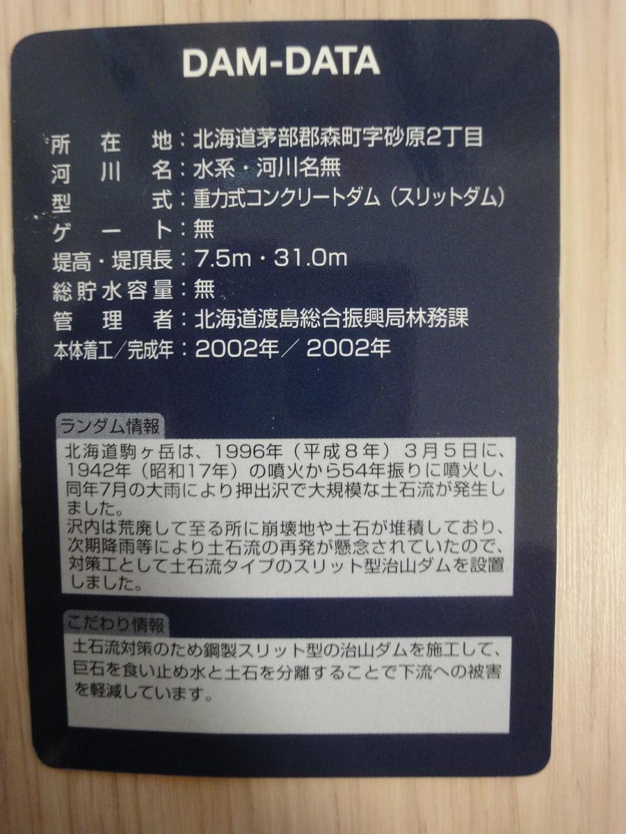 f:id:kamonji224:20190922230743j:plain