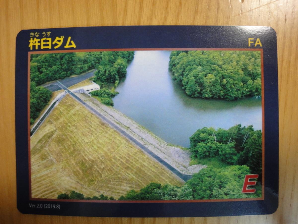 杵臼ダム ダムカード