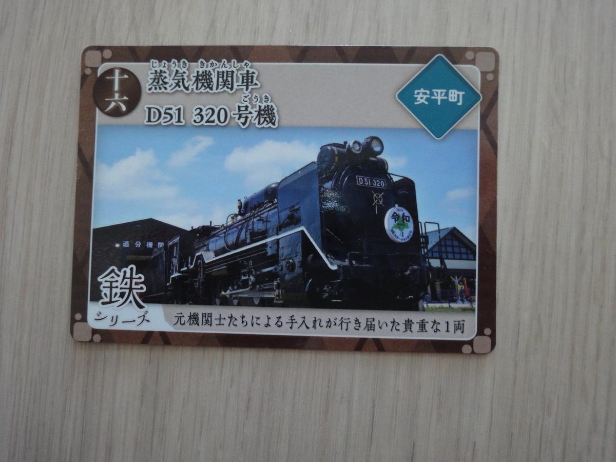 炭鉄鉱カード 安平町