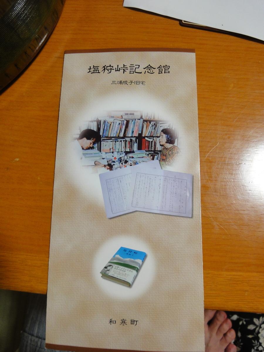 f:id:kamonji224:20200818224322j:plain