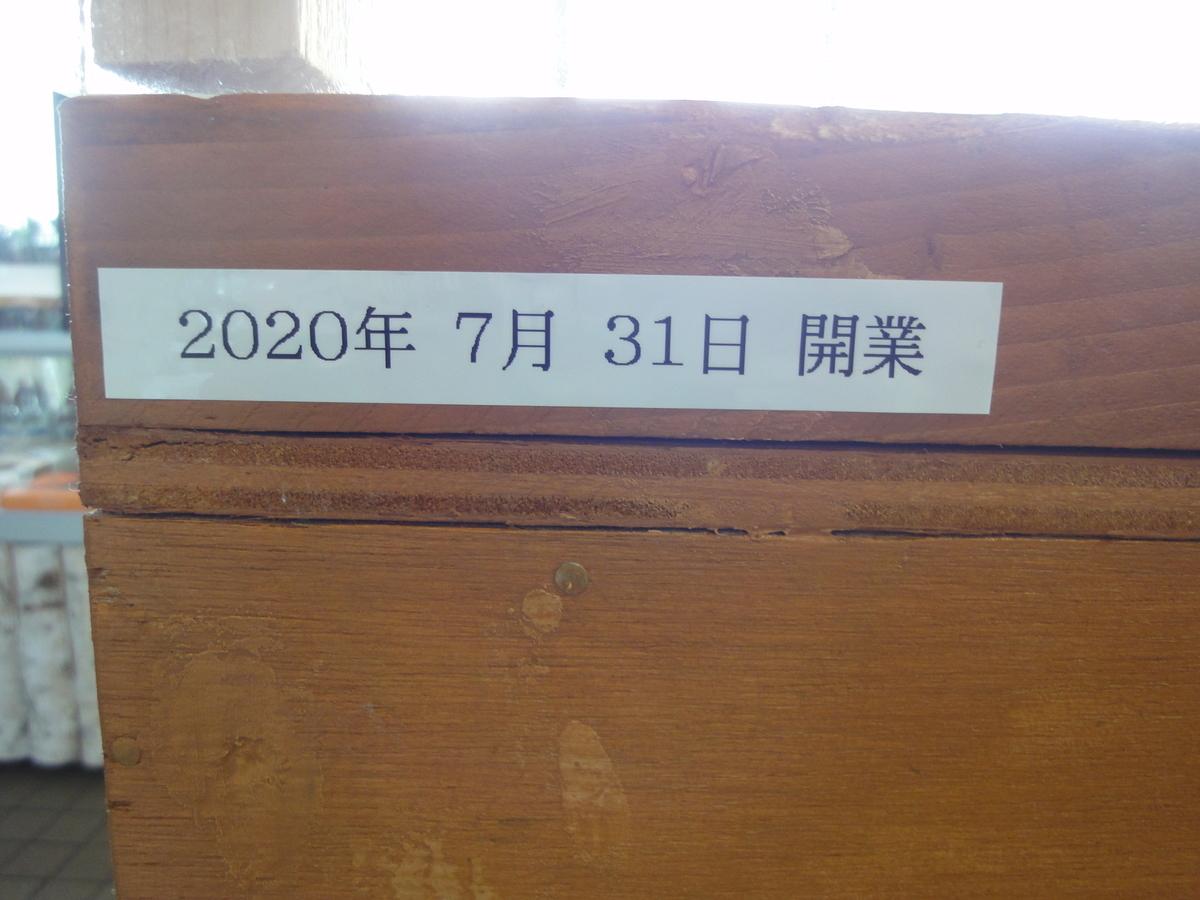 f:id:kamonji224:20200915232716j:plain