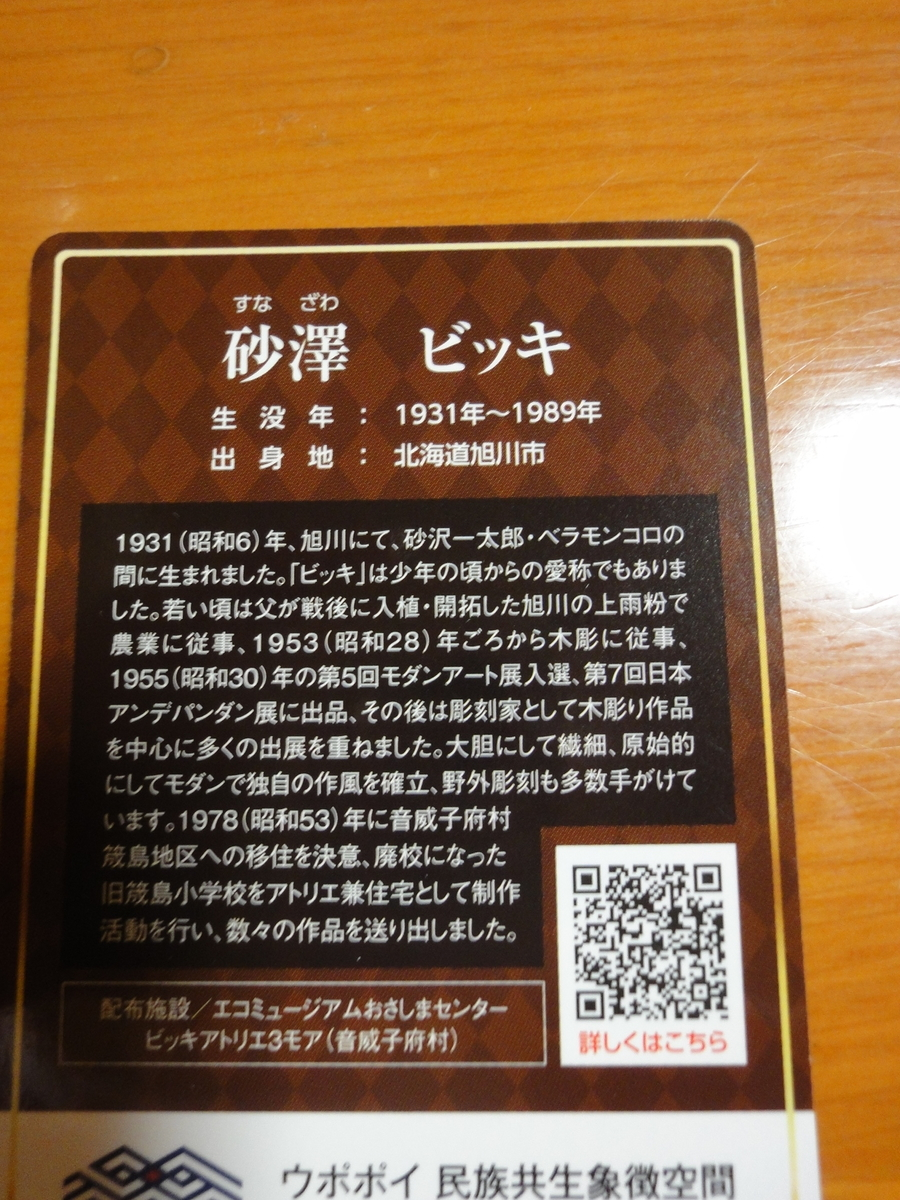 f:id:kamonji224:20201004001021j:plain