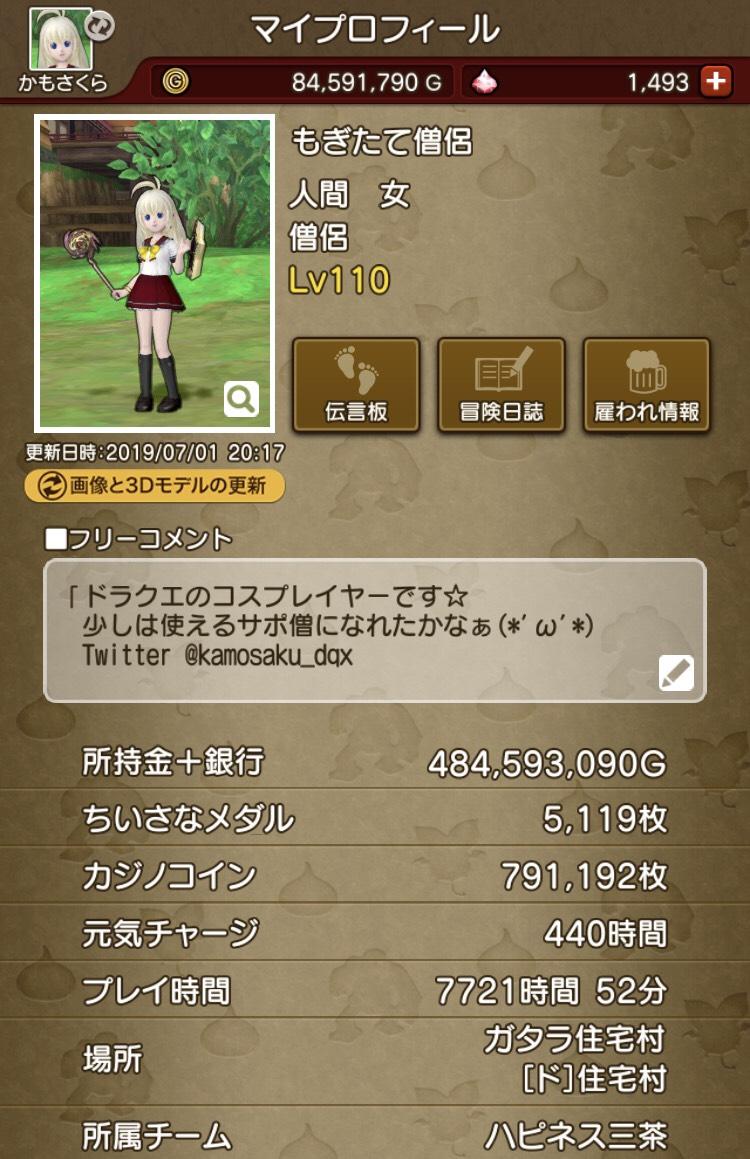 f:id:kamosakura:20190706104712j:plain