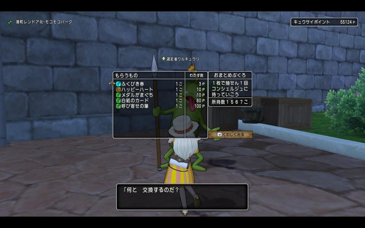 f:id:kamosakura:20191113175130j:plain