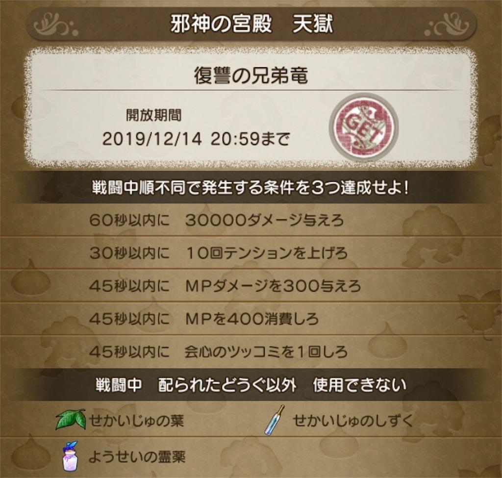 f:id:kamosakura:20191212005309j:image