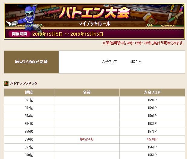 f:id:kamosakura:20191214161141j:plain