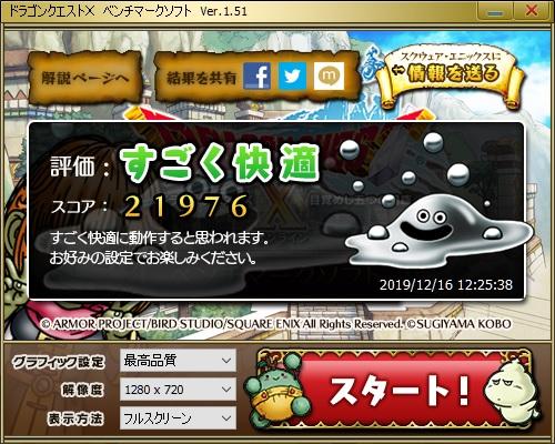 f:id:kamosakura:20191216151627j:plain