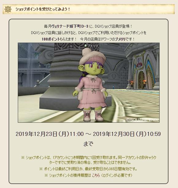 f:id:kamosakura:20191221121310j:plain