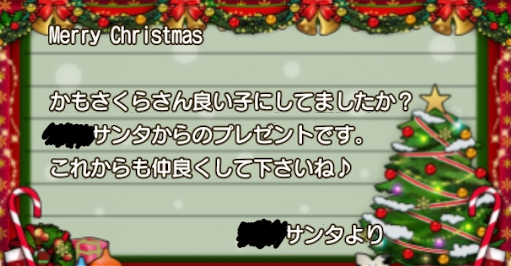 f:id:kamosakura:20191225180117j:image