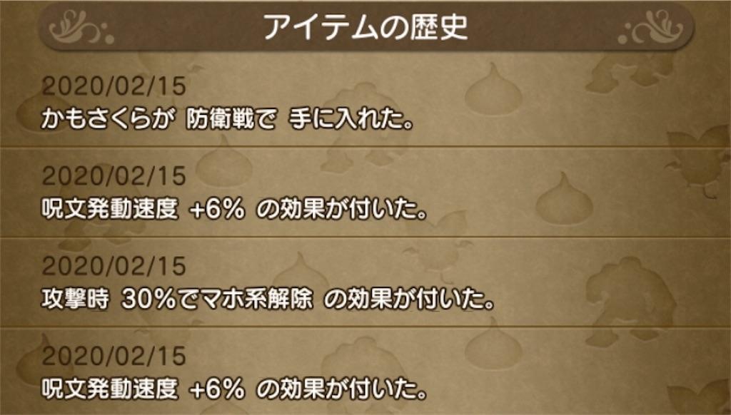 f:id:kamosakura:20200215003737j:image