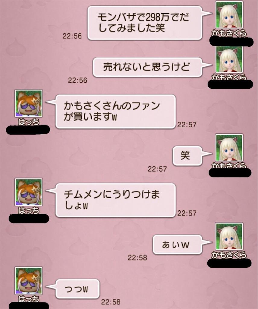 f:id:kamosakura:20200222011102j:image