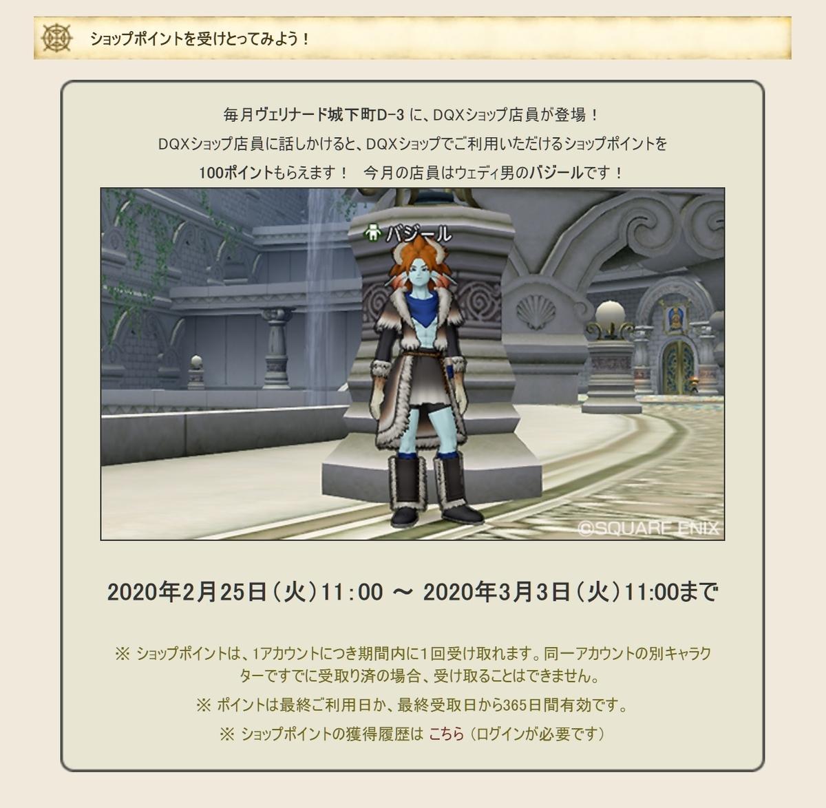 f:id:kamosakura:20200302074016j:plain