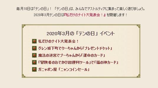 f:id:kamosakura:20200309101412j:plain