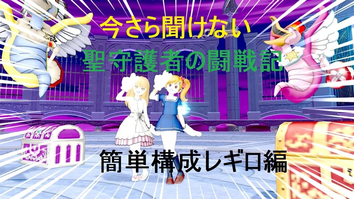 f:id:kamosakura:20200626165231j:plain