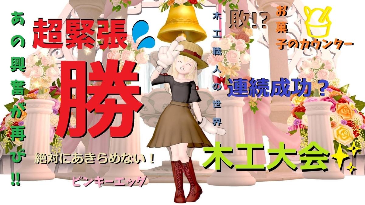 f:id:kamosakura:20201014124029j:plain