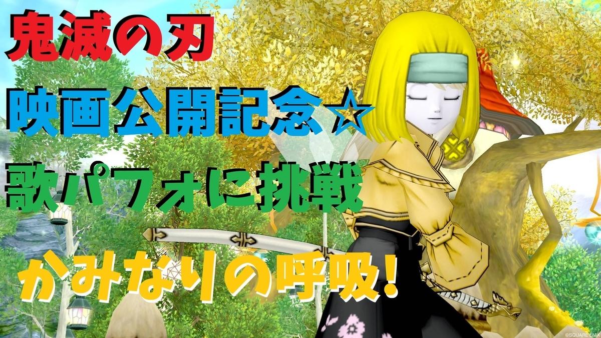 f:id:kamosakura:20201017130156j:plain