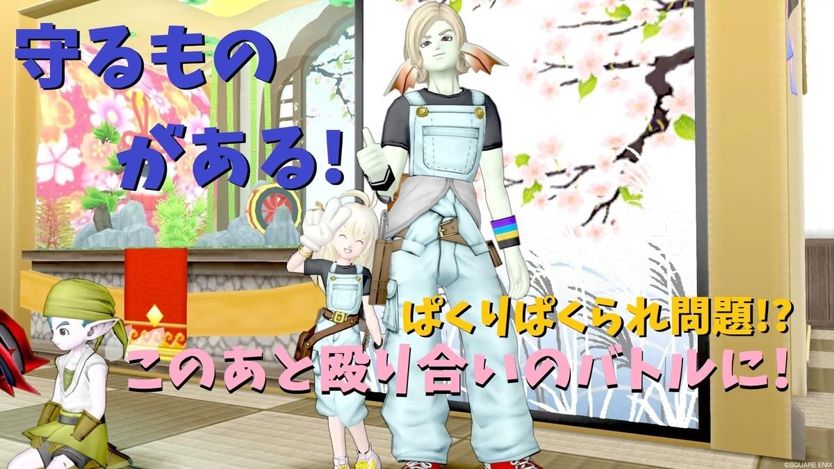 f:id:kamosakura:20201018191637j:plain