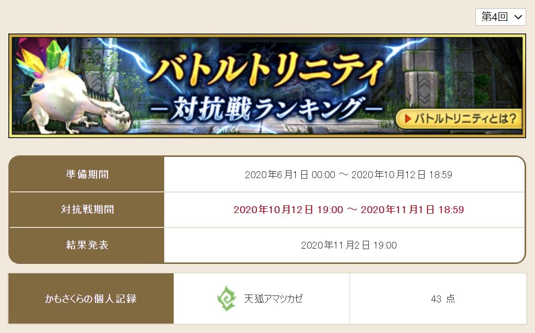 f:id:kamosakura:20201023161208j:plain