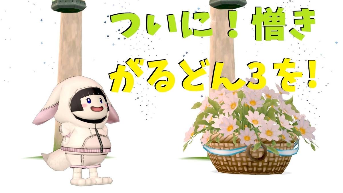 f:id:kamosakura:20201101114758j:plain
