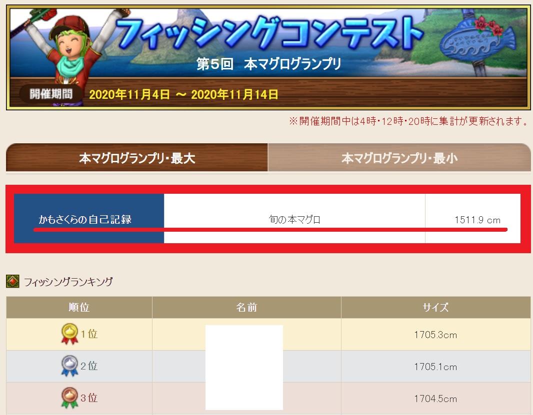 f:id:kamosakura:20201105174732j:plain