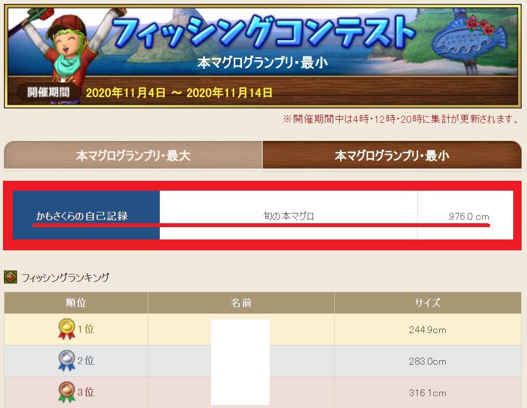 f:id:kamosakura:20201105175603j:plain