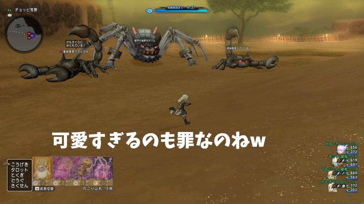 f:id:kamosakura:20210531113228j:plain