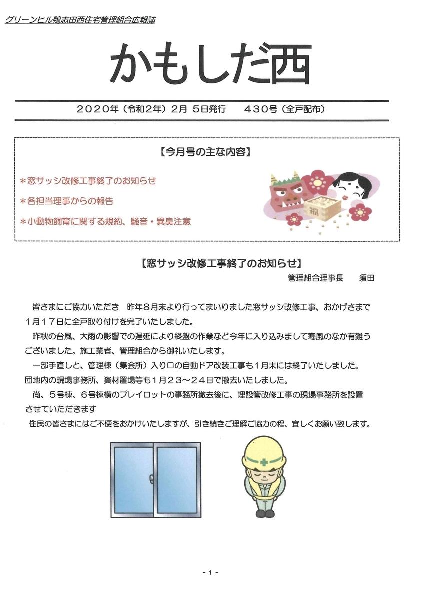 f:id:kamoshidanishi-blog:20200205114948j:plain