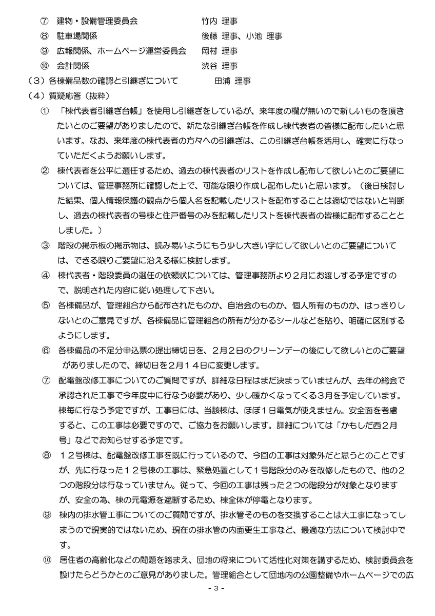 f:id:kamoshidanishi-blog:20200205115031j:plain