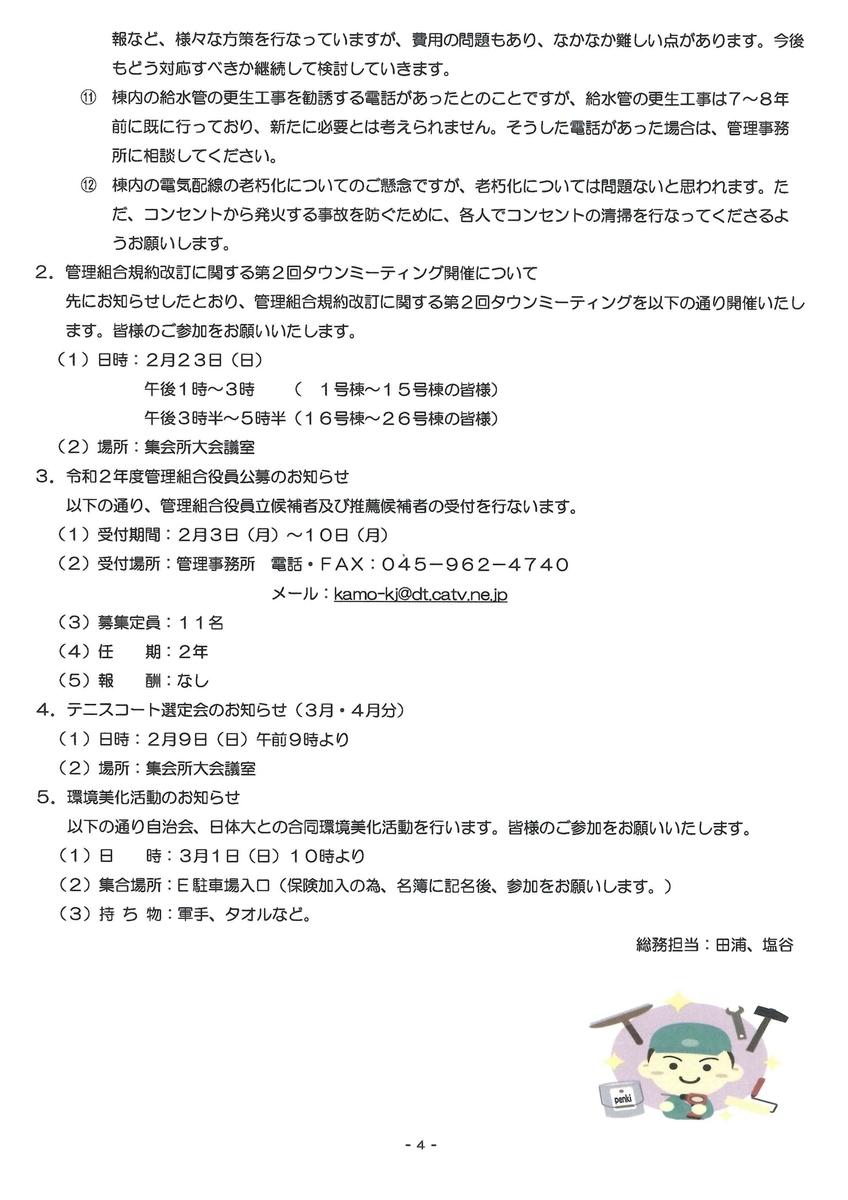 f:id:kamoshidanishi-blog:20200205115232j:plain