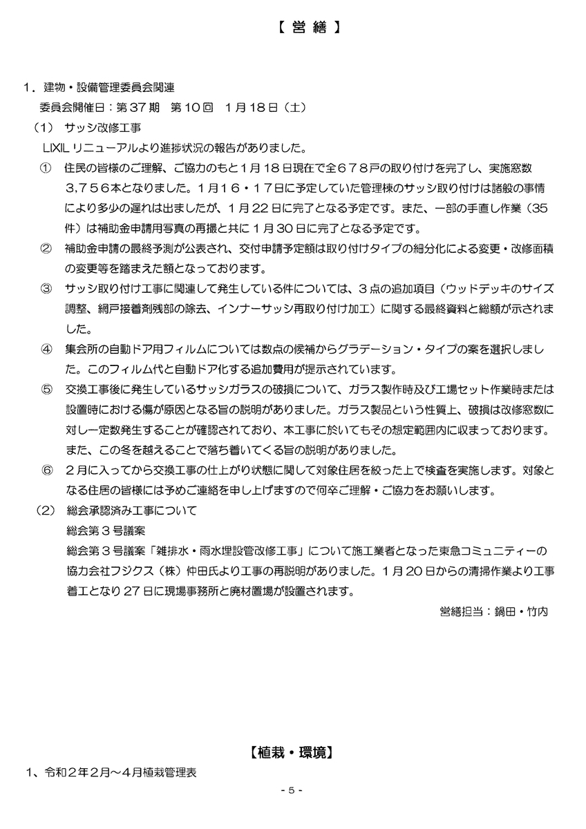 f:id:kamoshidanishi-blog:20200205115301j:plain