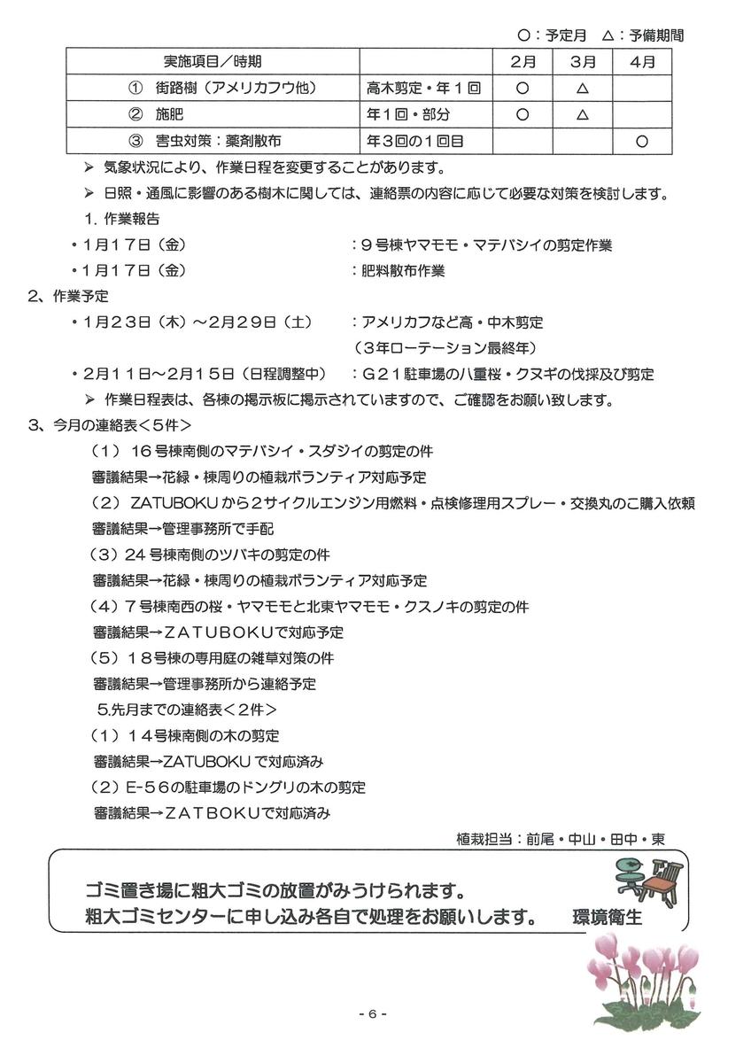 f:id:kamoshidanishi-blog:20200205115329j:plain