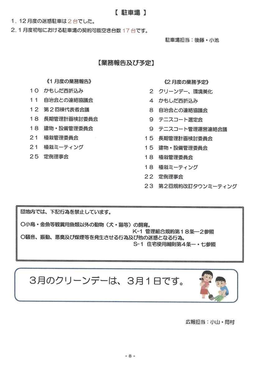 f:id:kamoshidanishi-blog:20200205115434j:plain