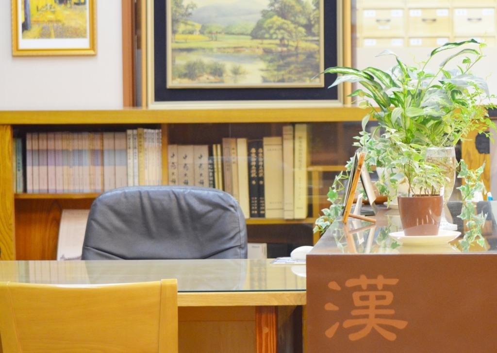 f:id:kampo-shinseido:20170926161700j:plain