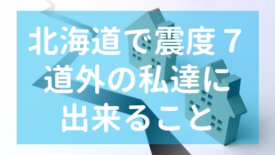 f:id:kamui-takashi:20180909002048p:plain