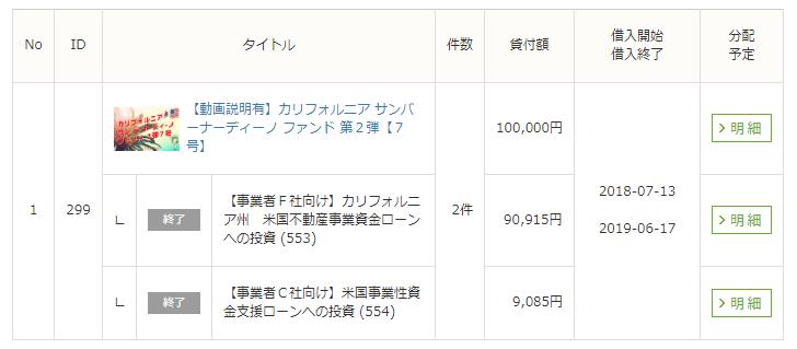 f:id:kamui-takashi:20180928231339p:plain
