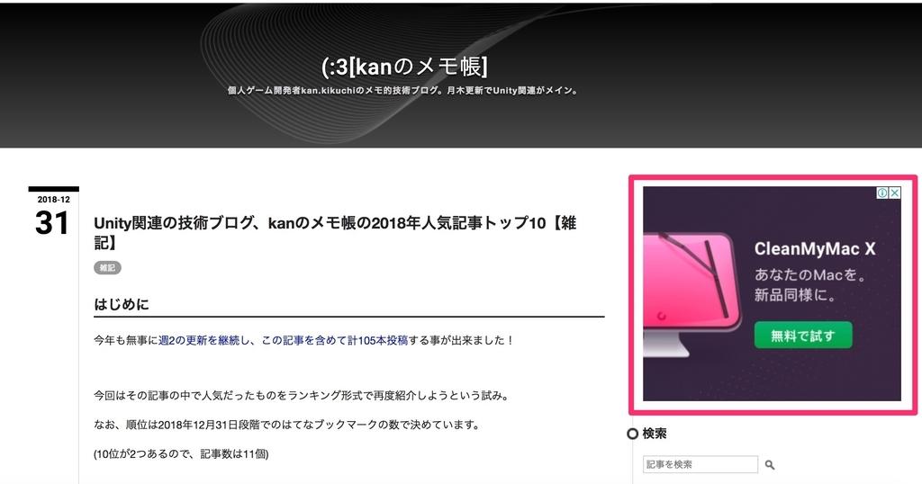 f:id:kan_kikuchi:20190102201750j:plain