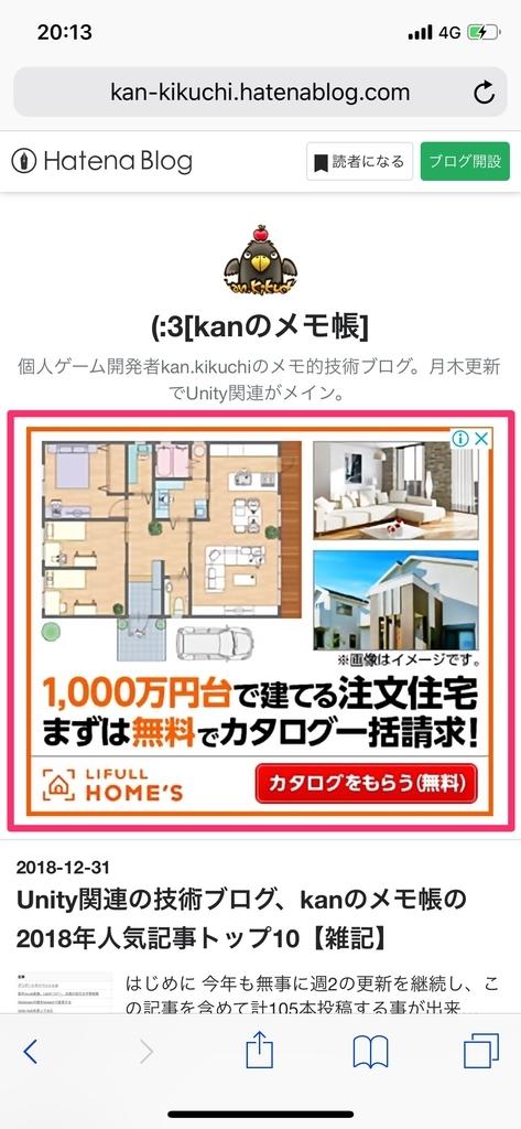 f:id:kan_kikuchi:20190102201814j:plain