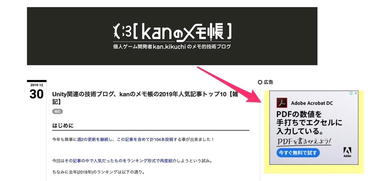 f:id:kan_kikuchi:20200101065444j:plain
