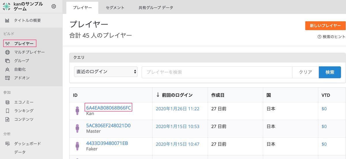 f:id:kan_kikuchi:20200212144617j:plain