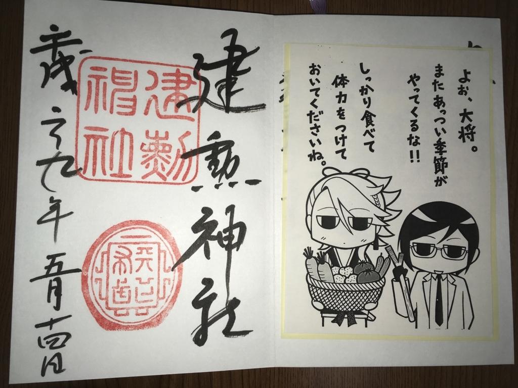 f:id:kana-hira:20170605222729j:plain
