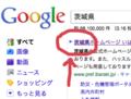 Google検索結果の▶