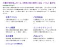 Google www.sol-toho.jp