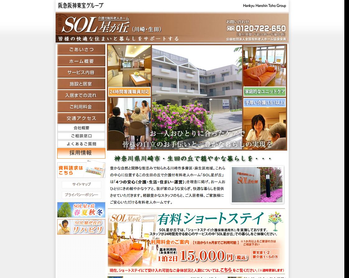 http://www.sol-toho.jp/