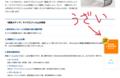 http://document-planner.jp/vinegar-syndrome/