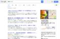 Google 検索「奈良バーガー」