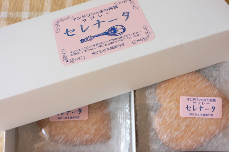マンドリンのまち前橋 朔太郎音楽祭の記念お菓子。美味。